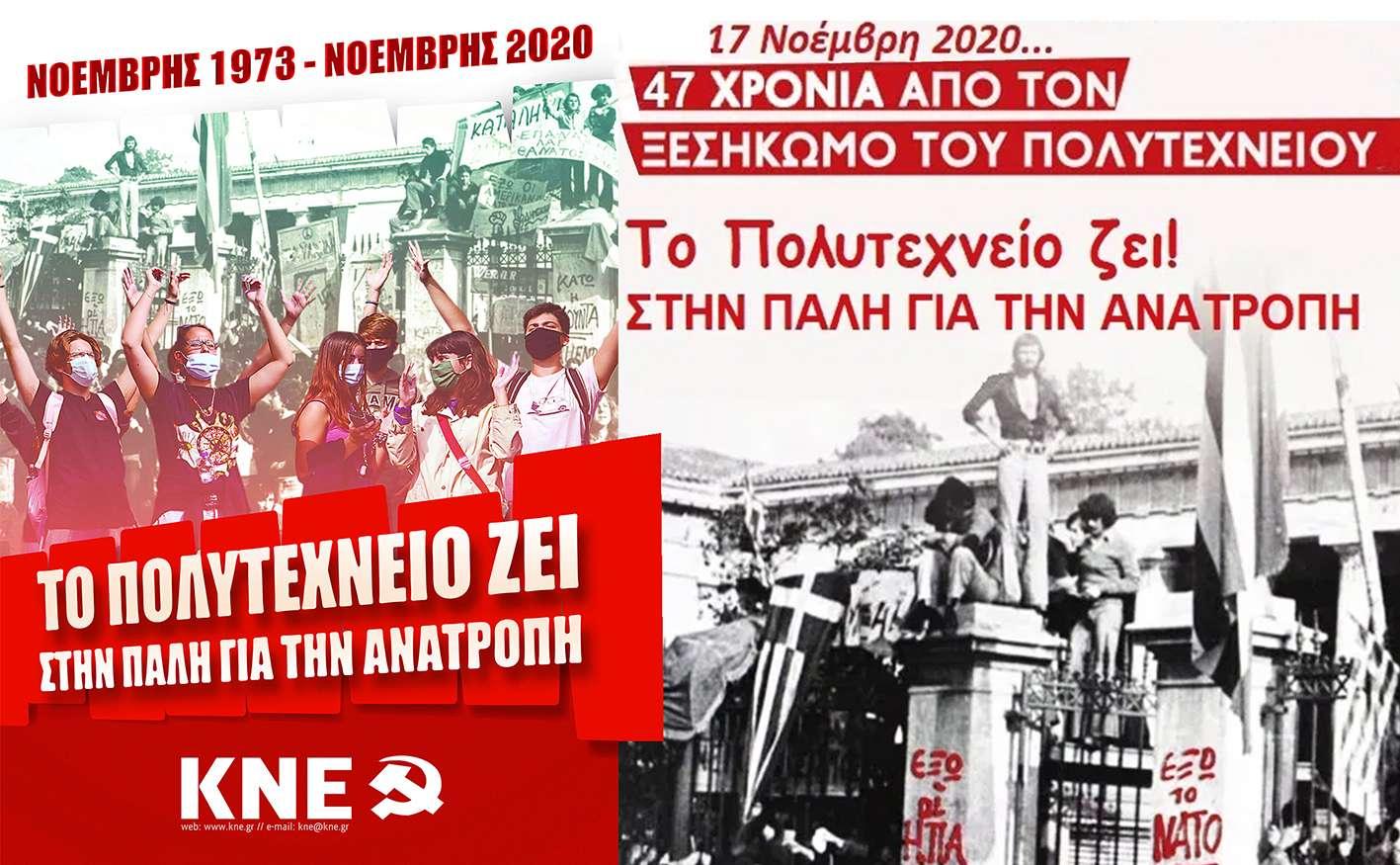 KNE Πολυτεχνείο 2020