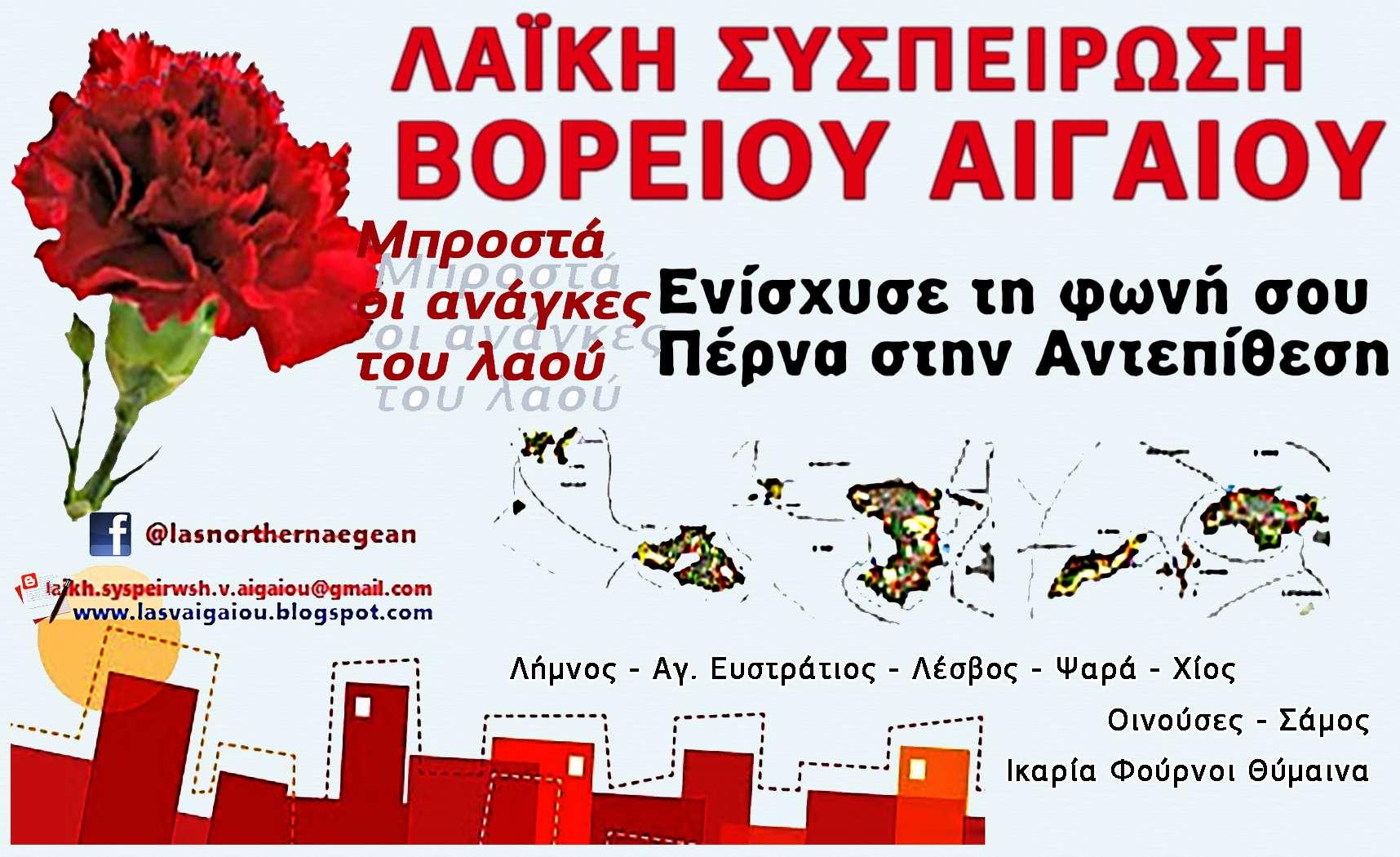 Λαϊκή Συσπείρωση Βόρειου Αιγαίου LS Voreiou Agaiou