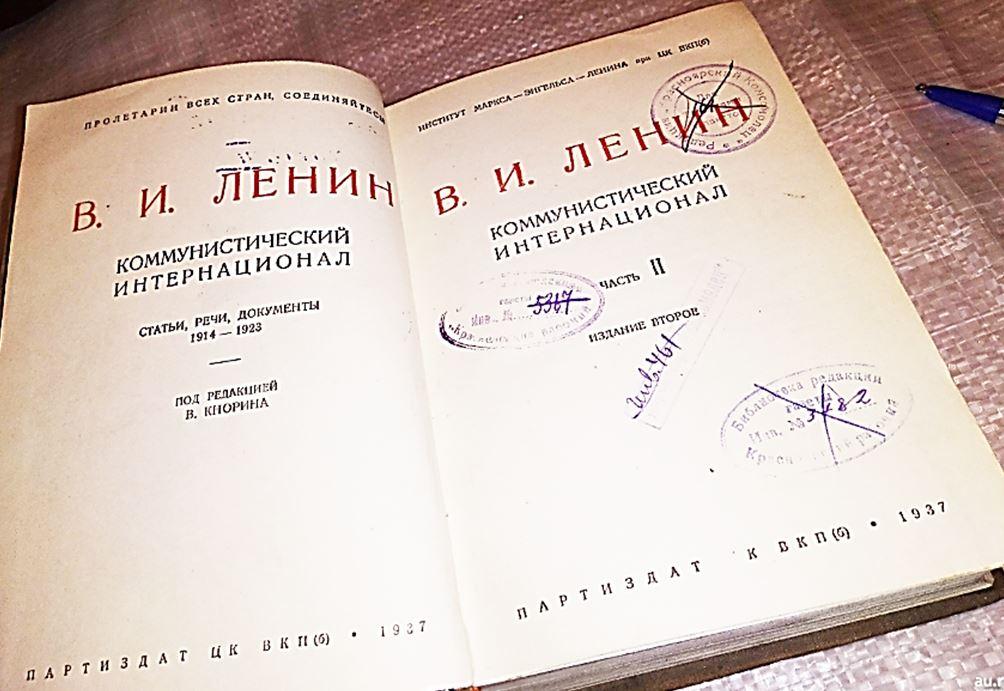 3η Διεθνής Ленина 3 й Интернационал