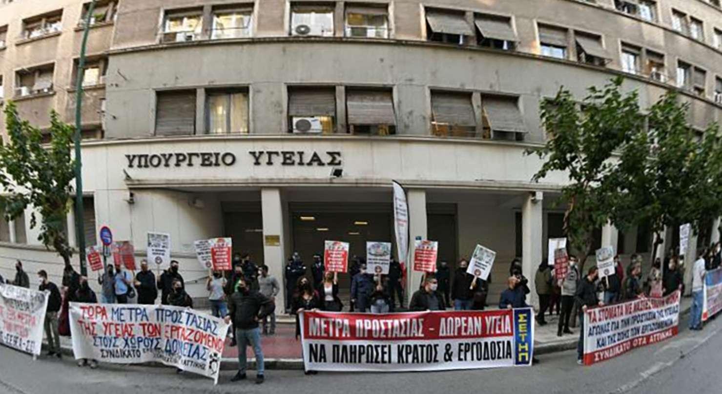 ΔΡΑΣΗΣ για την ΥΓΕΙΑ Παράσταση διαμαρτυρίας στο υπουργείο Υγείας