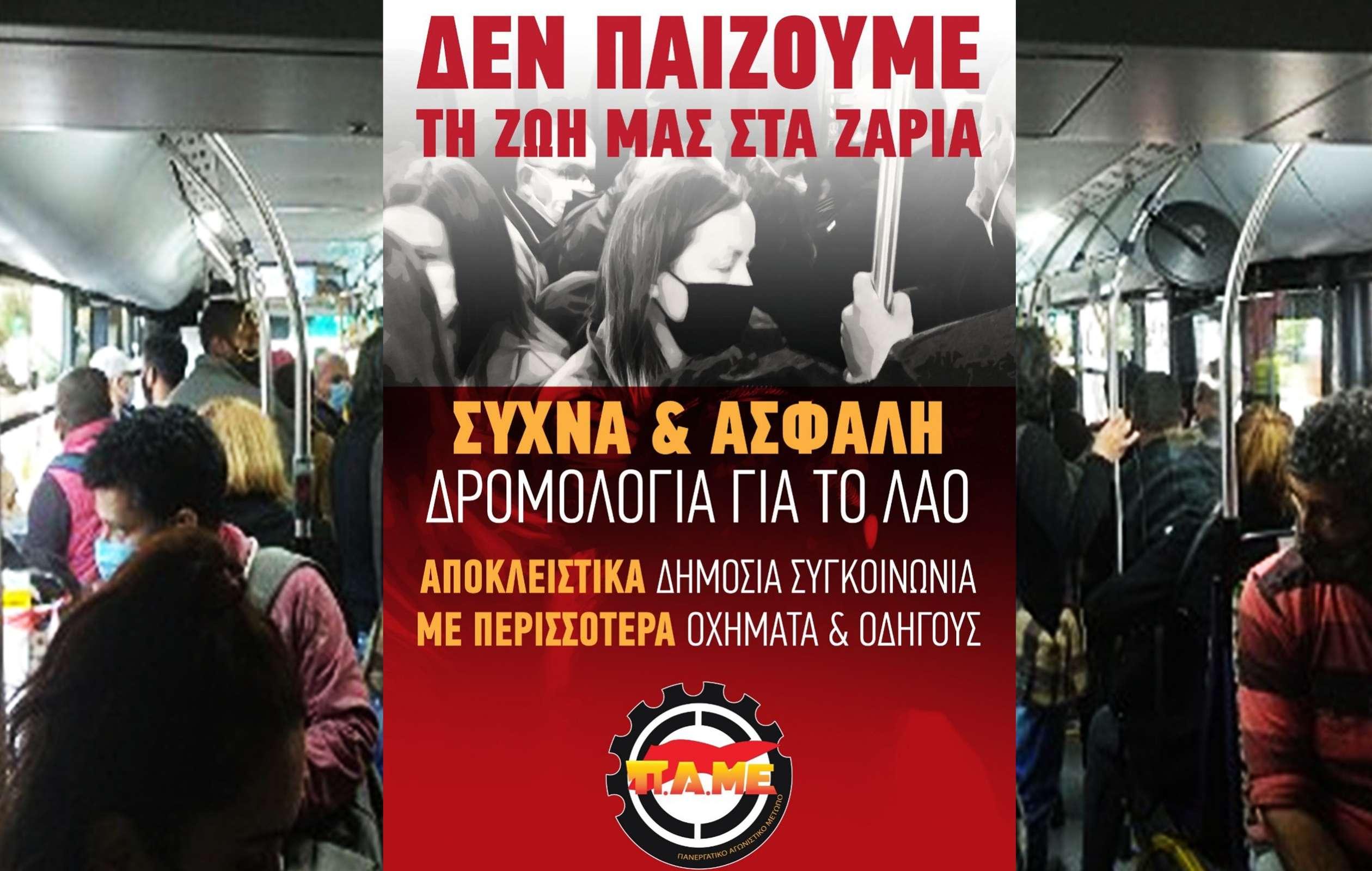 Μέρα δράσης για τις αστικές συγκοινωνίες
