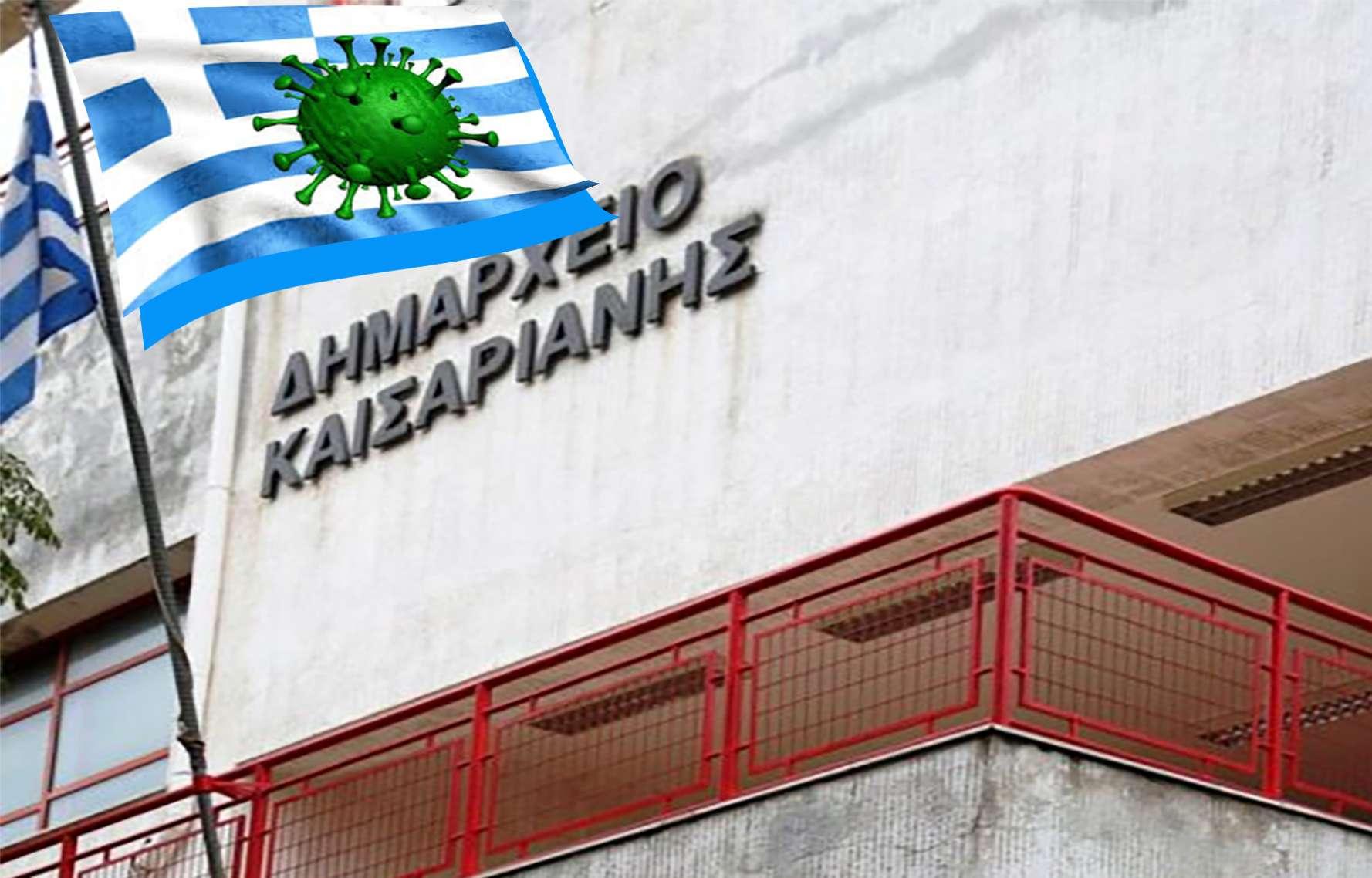 πανδημία στο δημαρχείο Καισαριανής και σε δομές της πόλης ο δήμαρχος Βοσκόπουλος συνεχίζει τις αθλιότητες