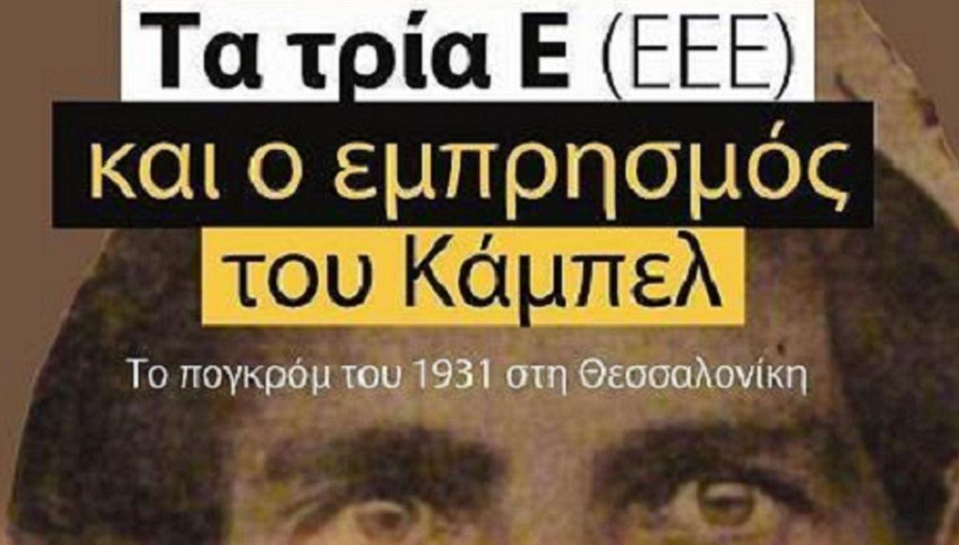 Μιχάλη Τρεμόπουλου «Τα τρία Ε ΕΕΕ και ο εμπρησμός του Κάμπελ»