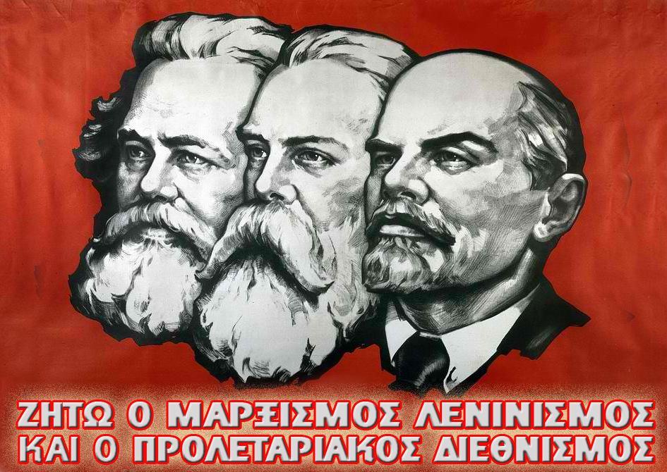 Μαρξ-Ένγκελς-Λένιν
