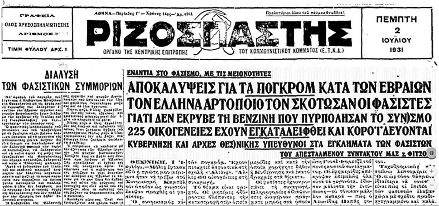 Kristallnacht RIZOSPASTIS ΡΙΖΟΣΠΑΣΤΗΣ ΕΕΕ 3E