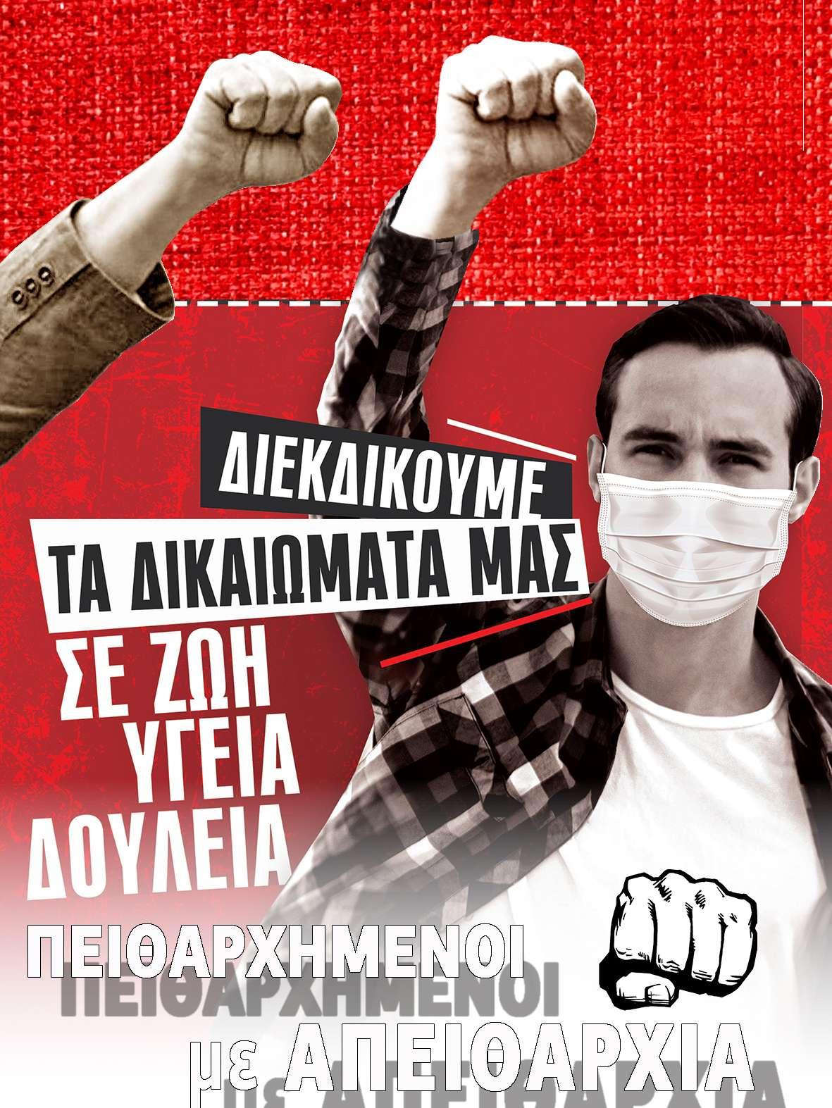 ΚΚΕ - KKE Lockdown