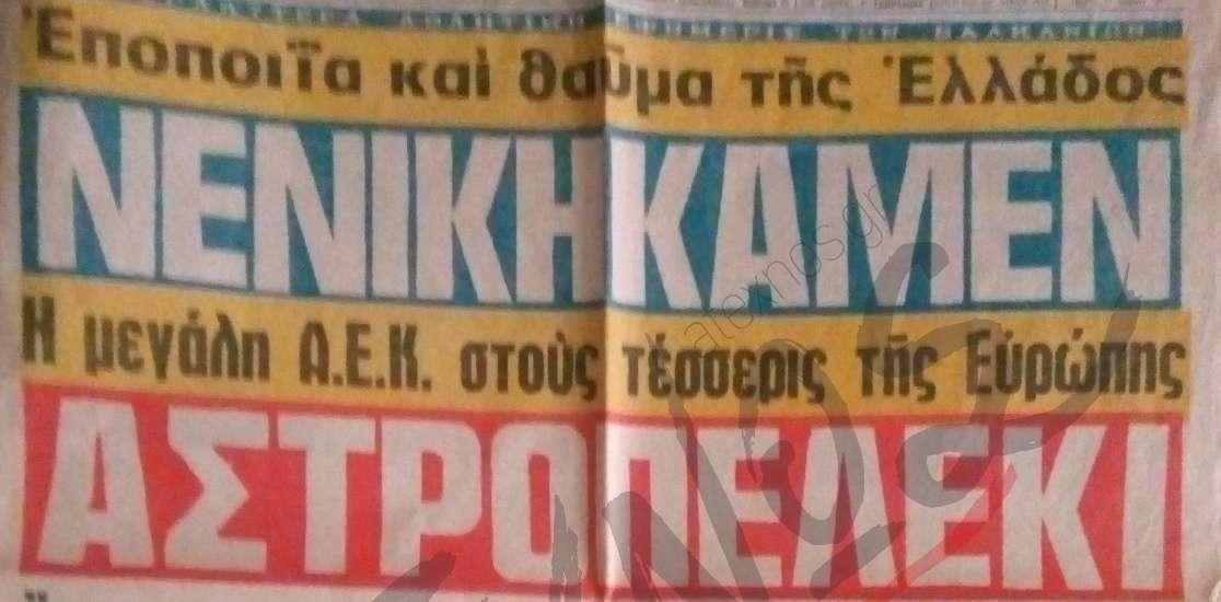 Ένα ιστορικό φύλλο από μια ιστορική πορεία της ΑΕΚ στους «4» της Ευρώπης