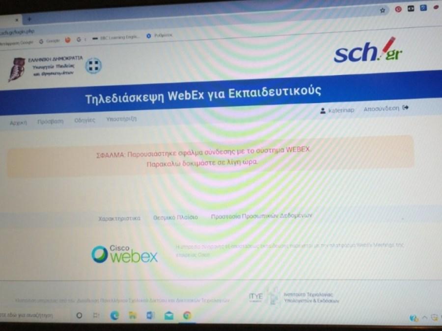 error webex