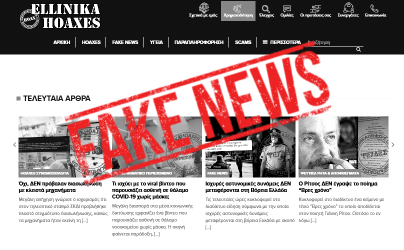 fake news ellinika hoaxes