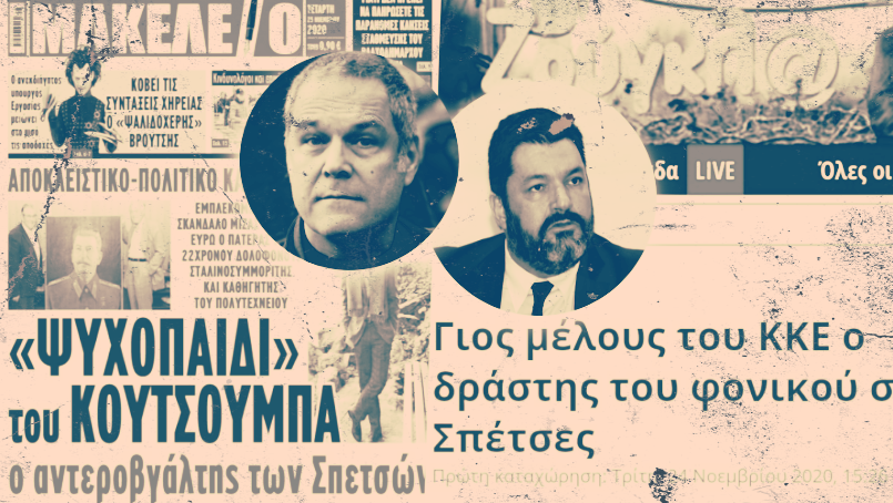 Ο φασιστικός βόθρος ξεχείλισε: Συντονισμένη λάσπη και συκοφαντίες ενάντια στο ΚΚΕ