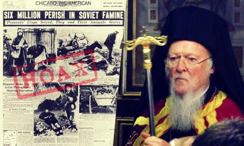 Ο λιμός στην Ουκρανία (Holodomor) και ο αντικομμουνισμός του Οικουμενικού Πατριάρχη