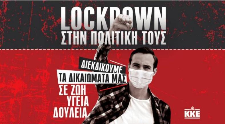 Χαλκιδική: Προσαγωγή στελέχους του ΚΚΕ επειδή τα συνθήματα του Κόμματος «αναστατώνουν την κοινωνία»!