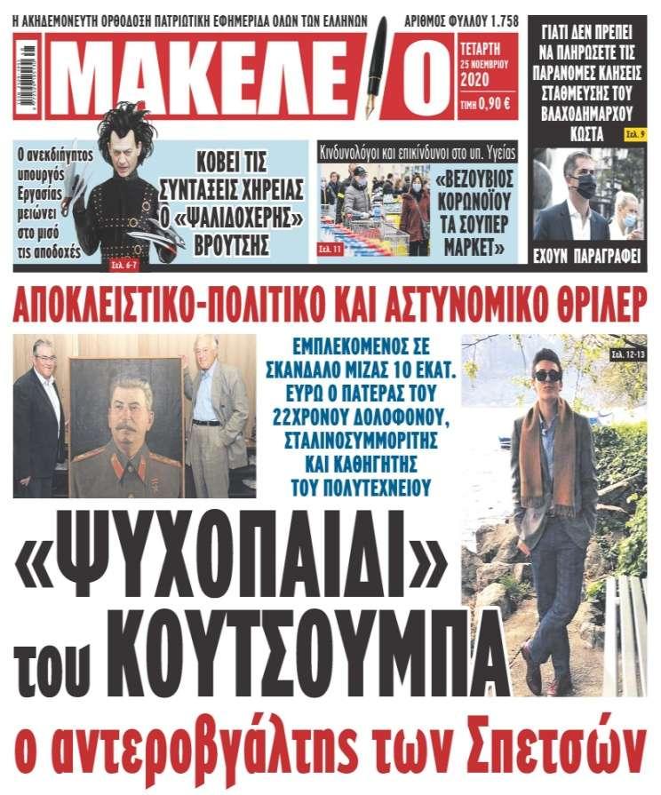 makeleio 01 25 11 2020 1