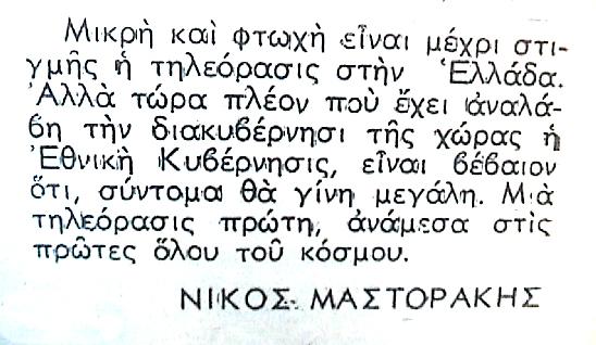 mastorakis xounta 67