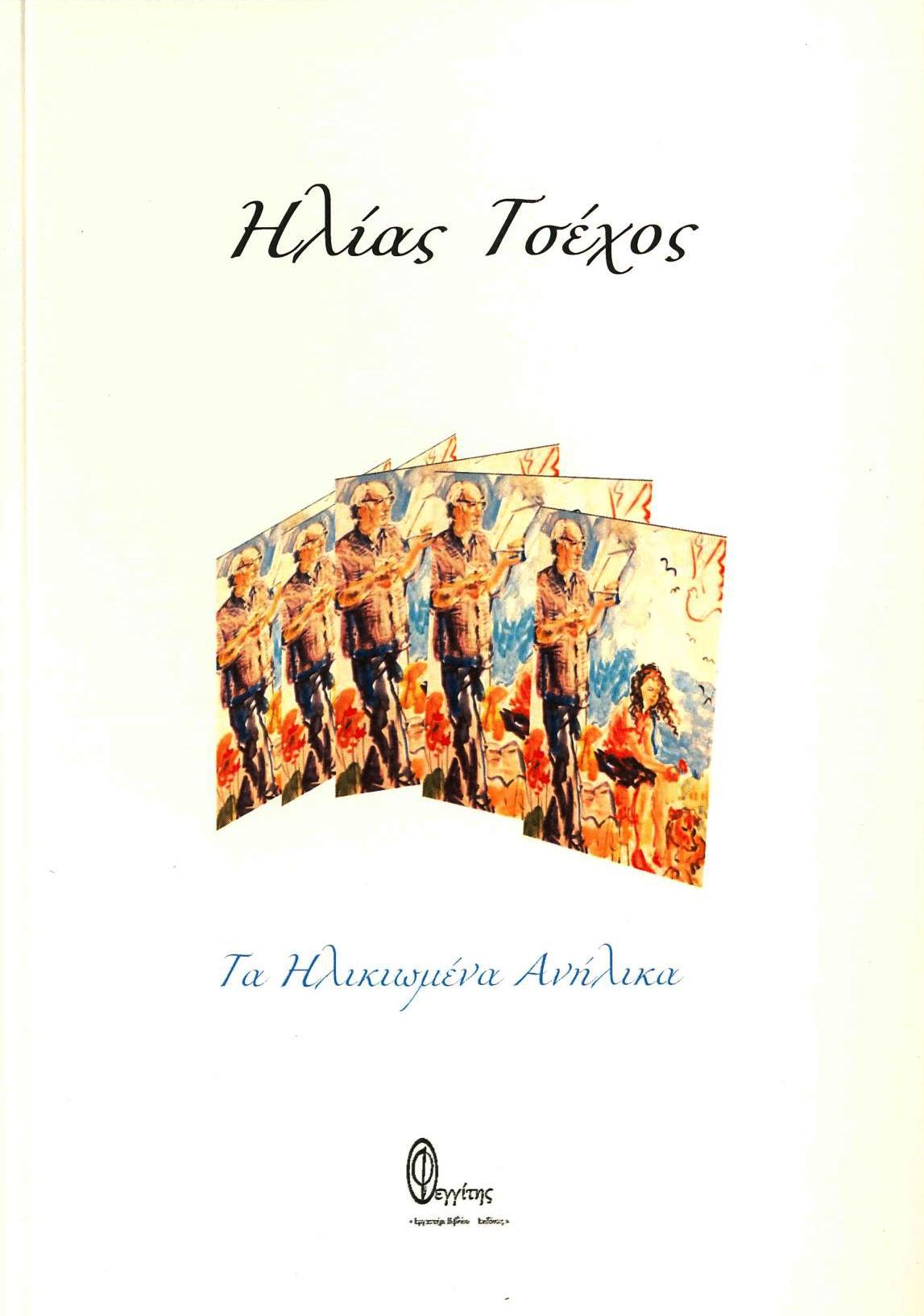 tsexos1