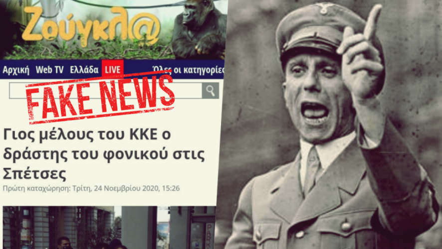 Zougla.gr: Χυδαίος γκαιμπελισμός και ψέματα από το σάιτ του Μ. Τριανταφυλλόπουλου