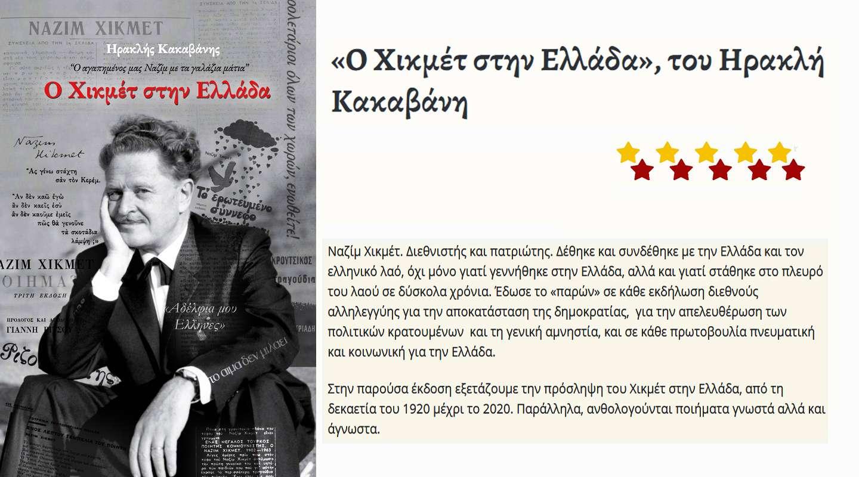 Ο Χικμέτ στην Ελλάδα του Ηρακλή Κακαβάνη