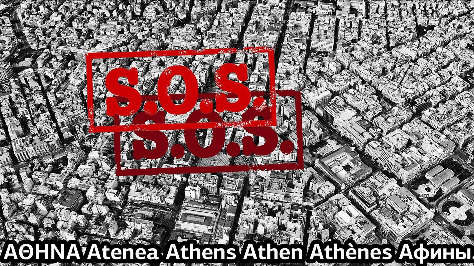 ΑΘΗΝΑ Atenea Athens Athen Athènes Афины SOS