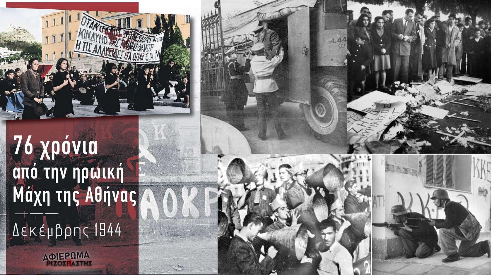 44 Δοκίμιο Ιστορίας ΚΚΕ Αφιέρωμα Ριζοσπάστης