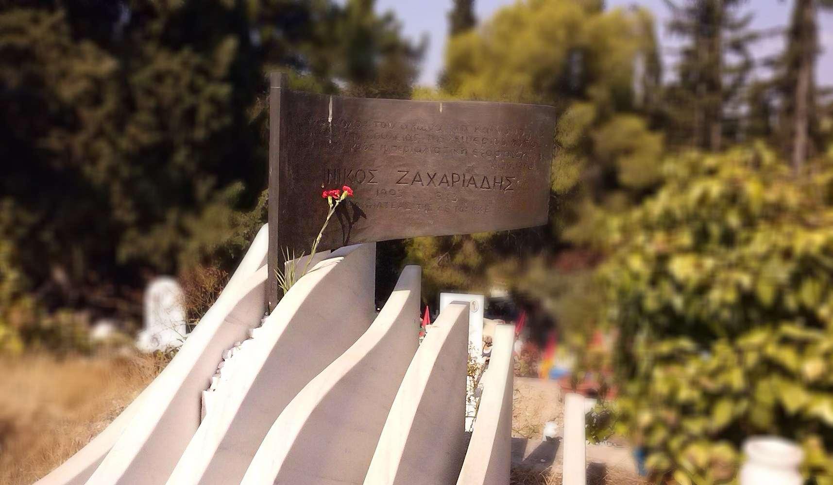 Ζαχαριάδης 1ο Νεκροταφείο