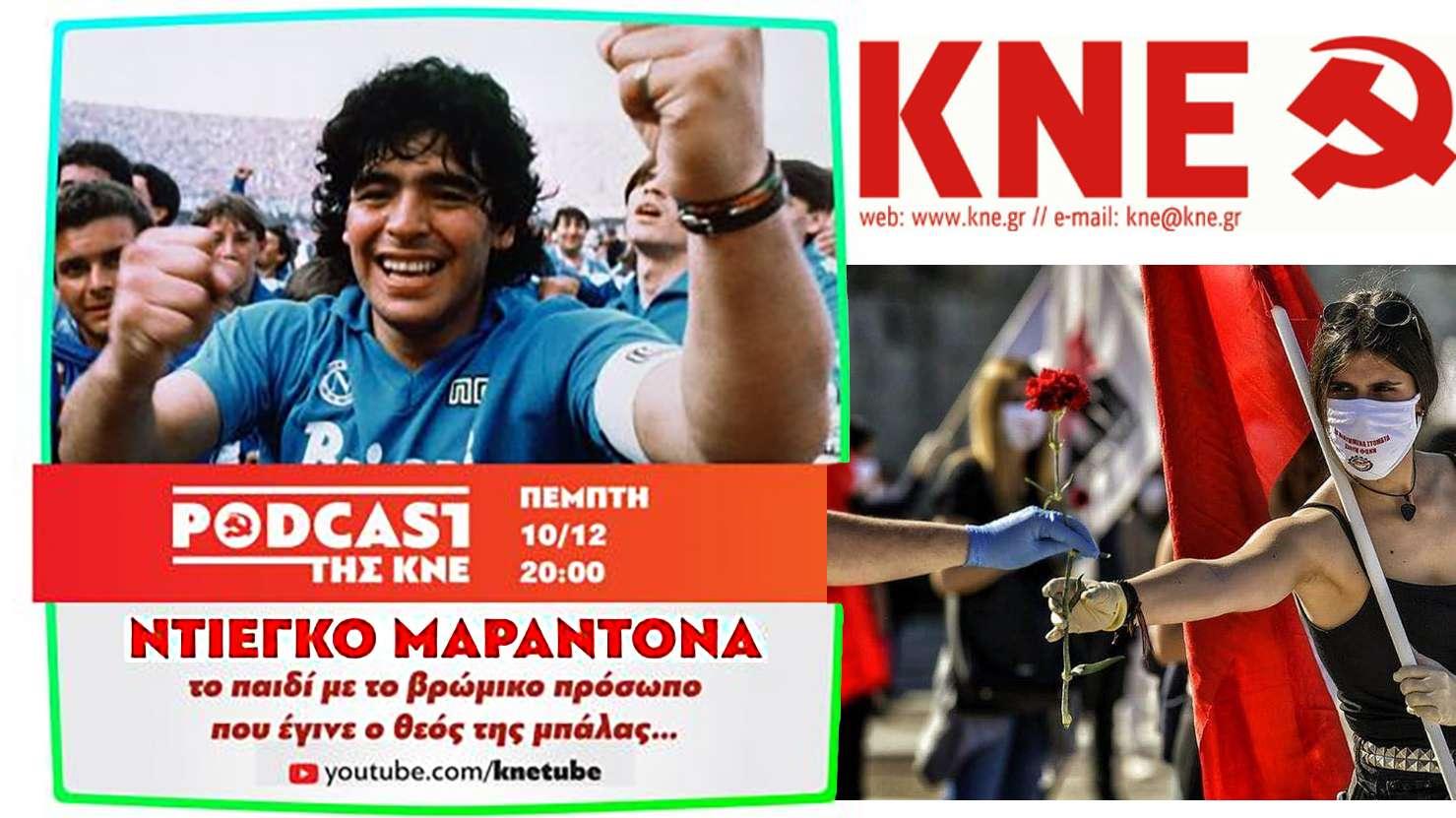 ΚΝΕ Diego Maradona pod cast