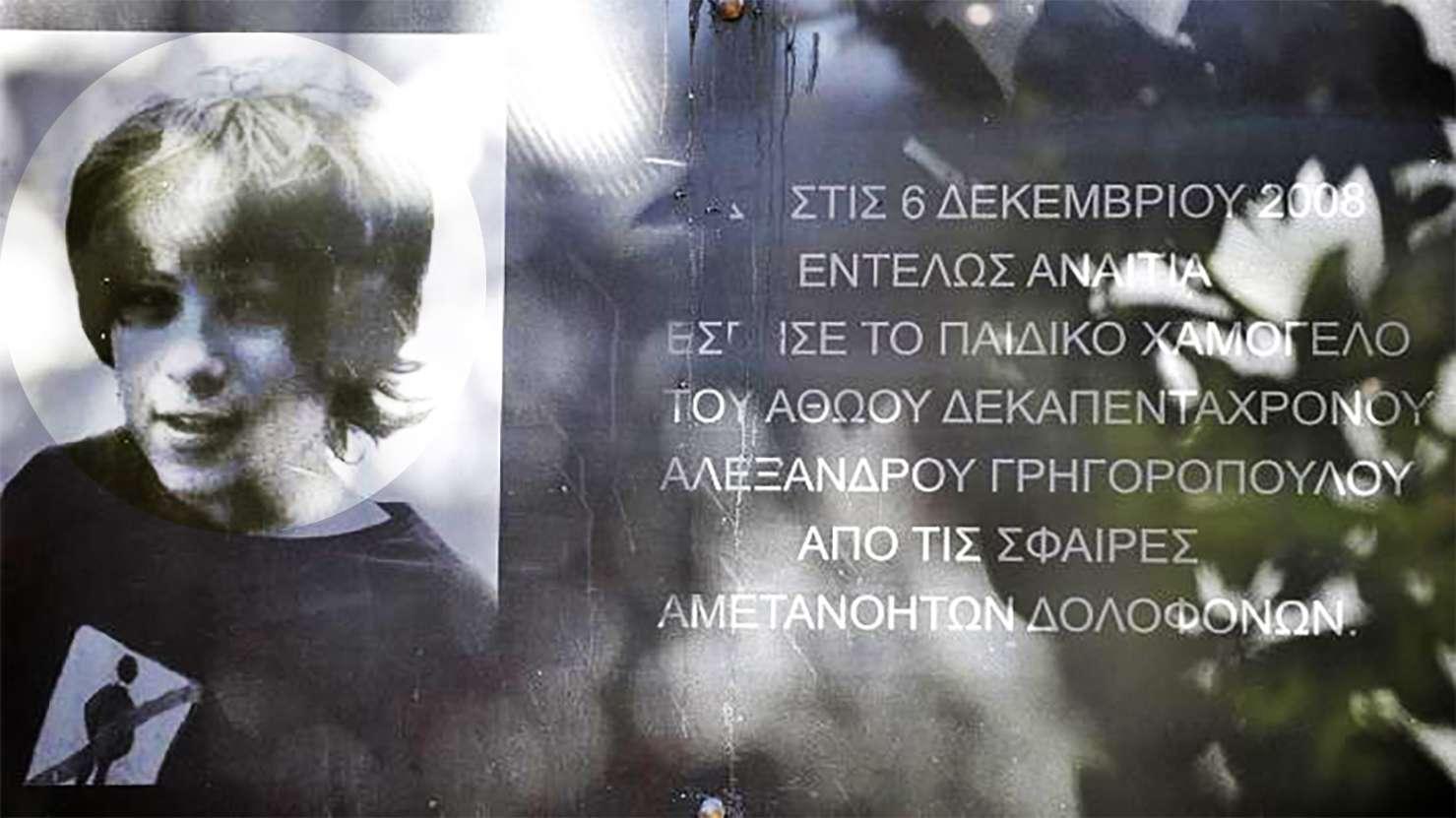 ΚΝΕ - KNE Γρηγορόπουλος Grhgoropoulos 2020
