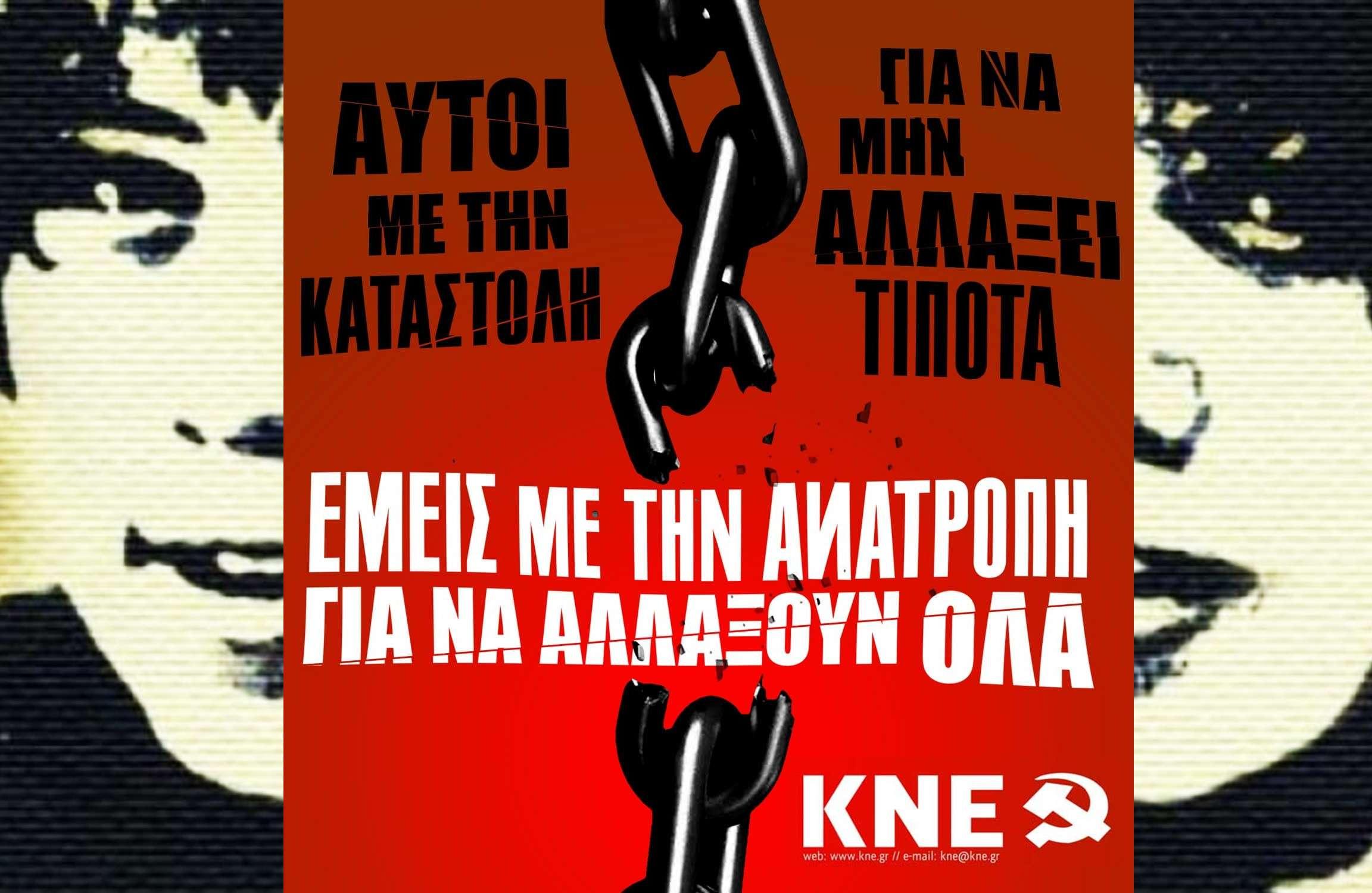 KNE_ΚΝΕ Γρηγορόπουλος Grhgoropoulos 2020