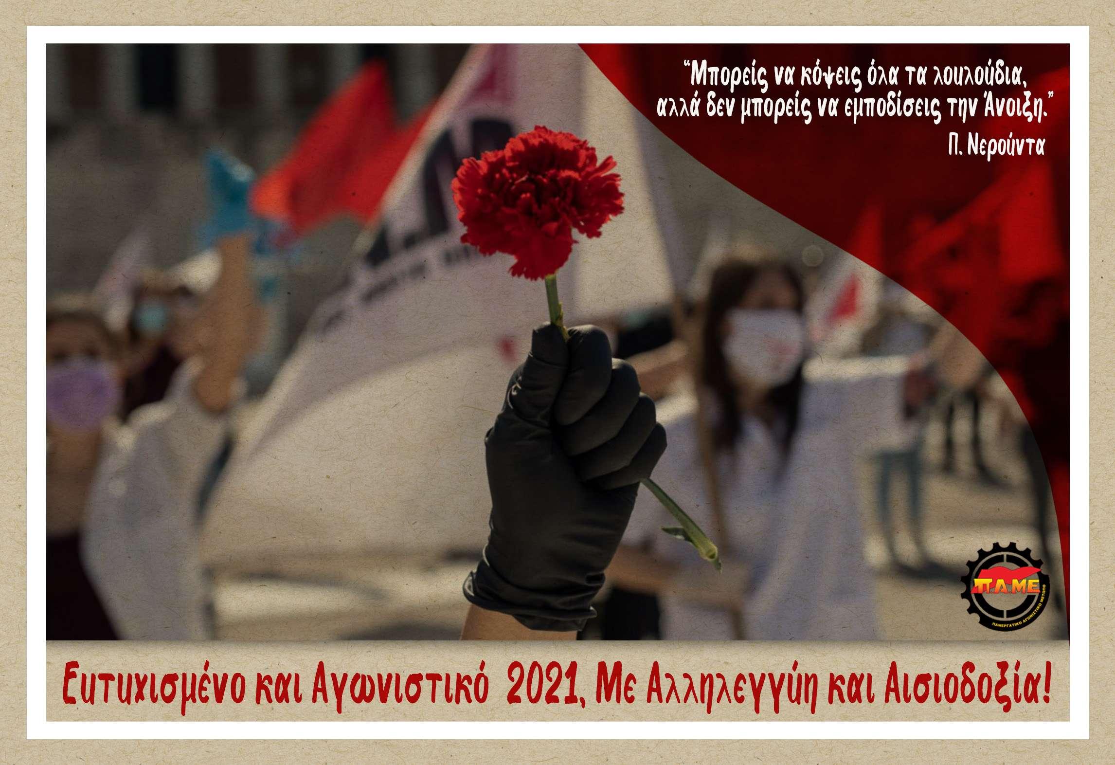 Καλή Χρονιά 2021 Μήνυμα ΠΑΜΕ