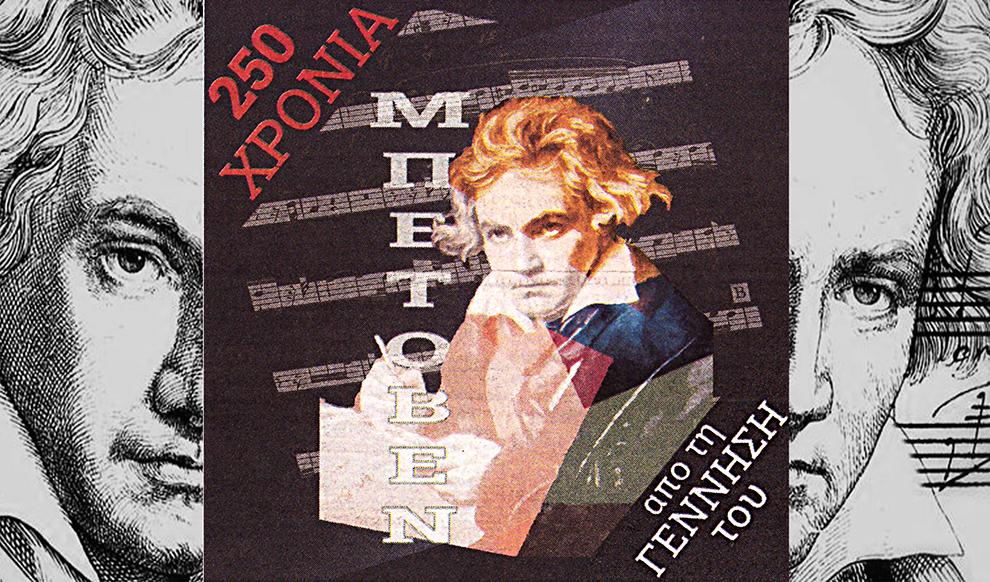 Μπετόβεν Ludwig van Beethoven