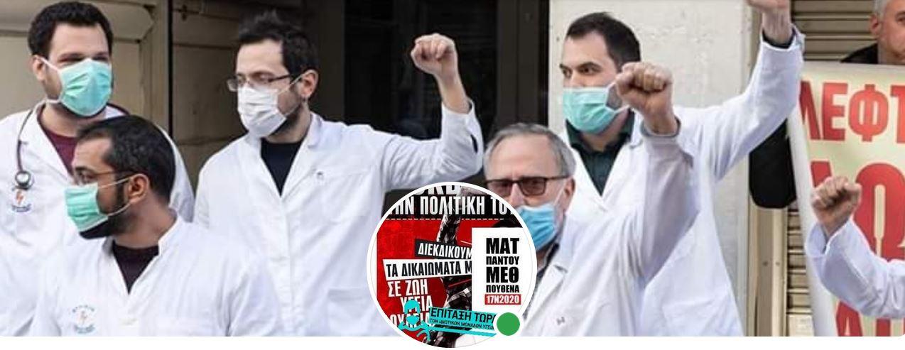 Σωματείο Εργαζομένων Νοσοκομείου Δράμας «Παίρνουμε την υπόθεση στα χέρια μας»