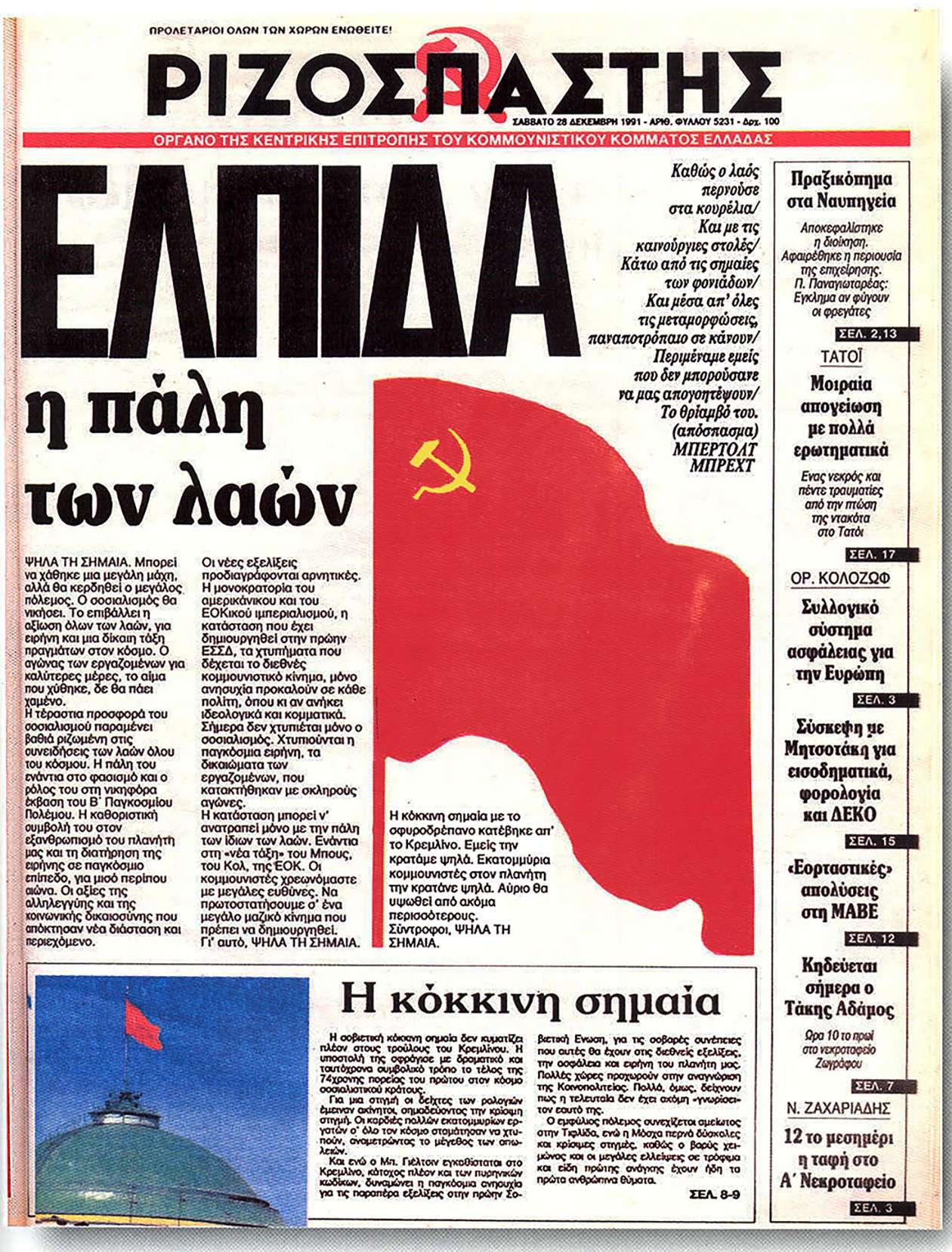 Ψηλά την Κόκκινη σημαία Ρίζος Δεκ 91 πρωτοσέλιδο