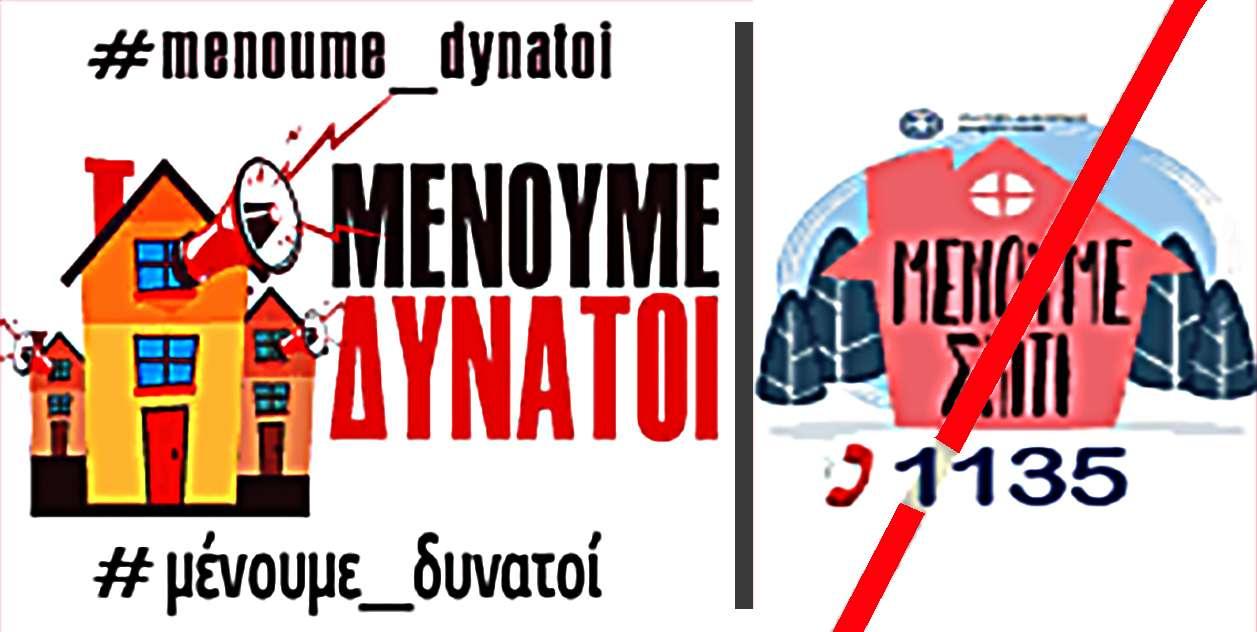 Δυνατοί menoume dynatoi όχι στο σπίτι