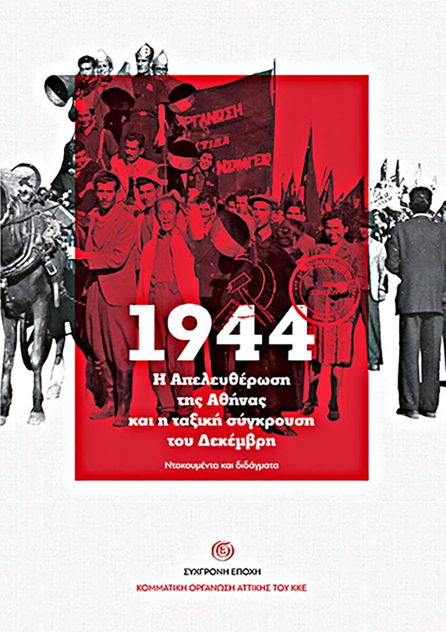 1944 Η απελευθέρωση της Αθήνας και η ταξική σύγκρουση του Δεκέμβρη έκδοση Σύγχρονη Εποχή ΣΕ