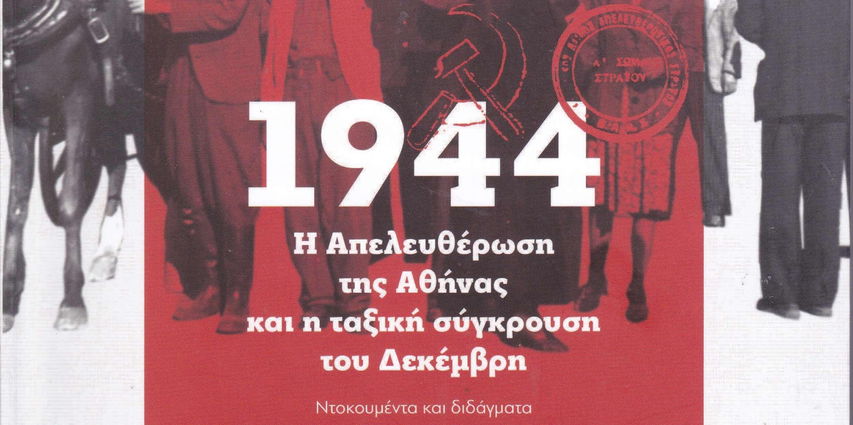 1944 dekemvriana