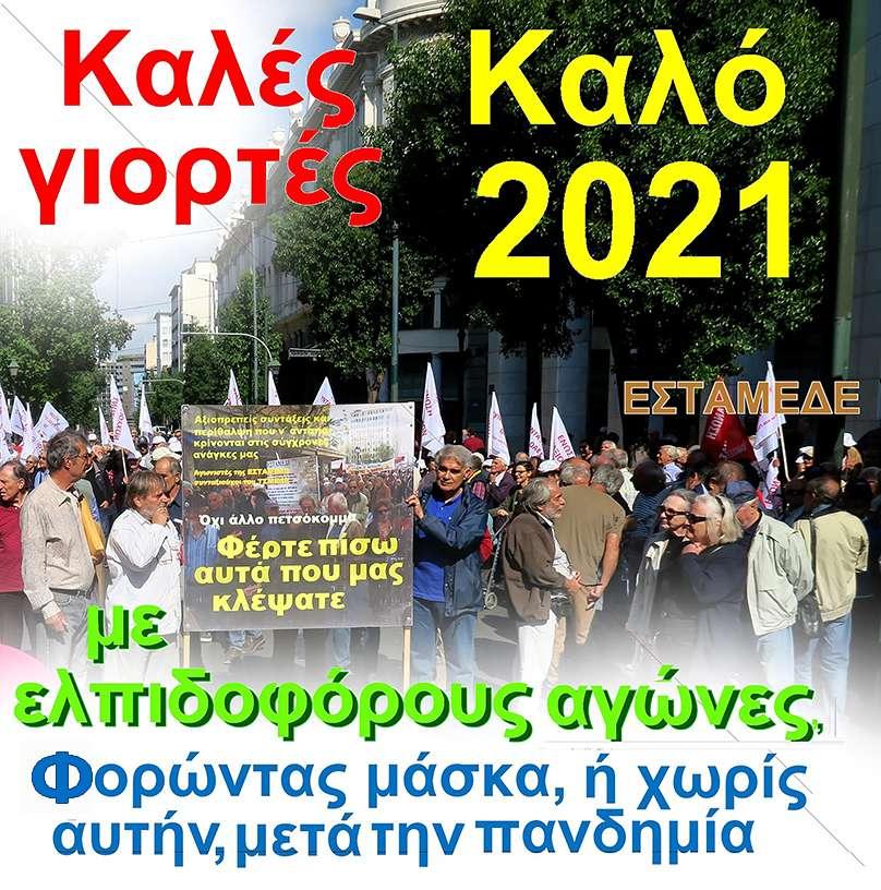 2020 21 Ευχές ΕΣΤΑΜΕΔΕ