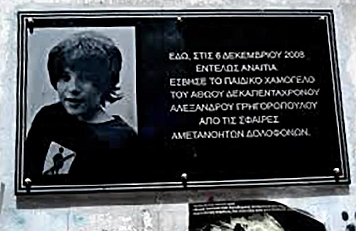 Grigoropoulos Γρηγορόπουλος