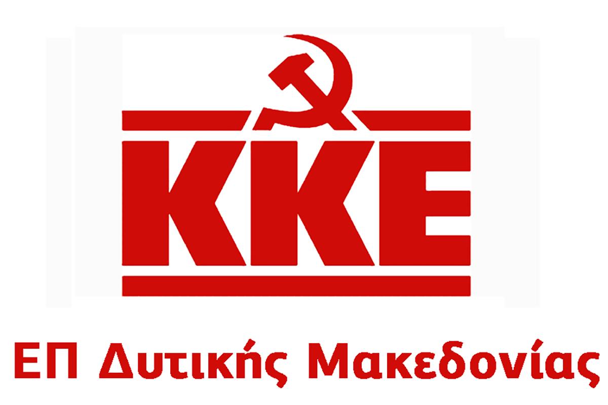 KKE ΕΠ Δυτικής Μακεδονίας