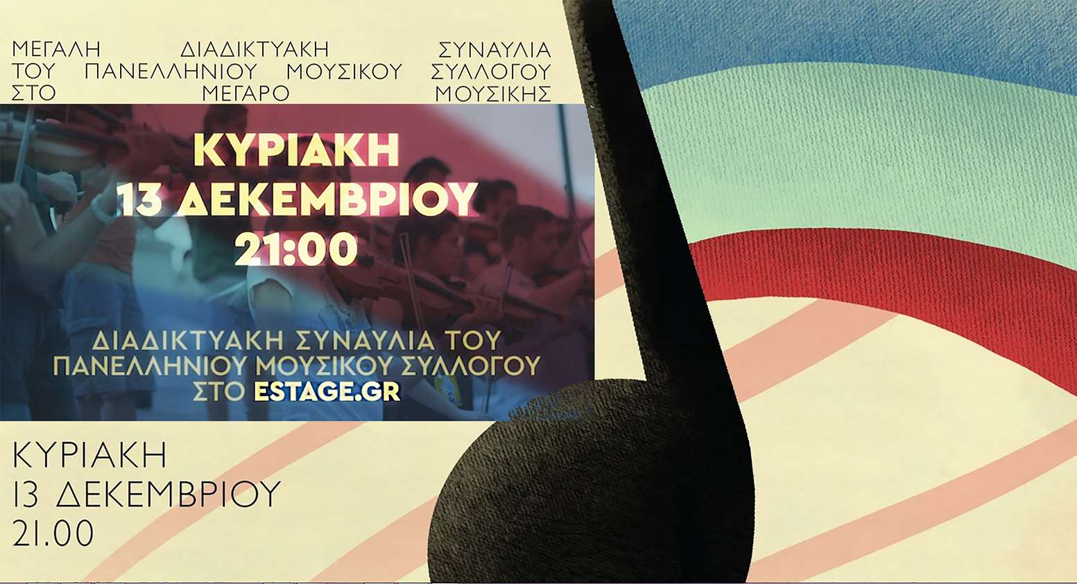 Mousikos SYllogos Μεγάλη συναυλία Κυριακή 13 Δεκέμβρη 9.00μμ