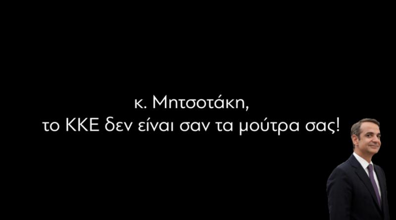 mitsotakis 1