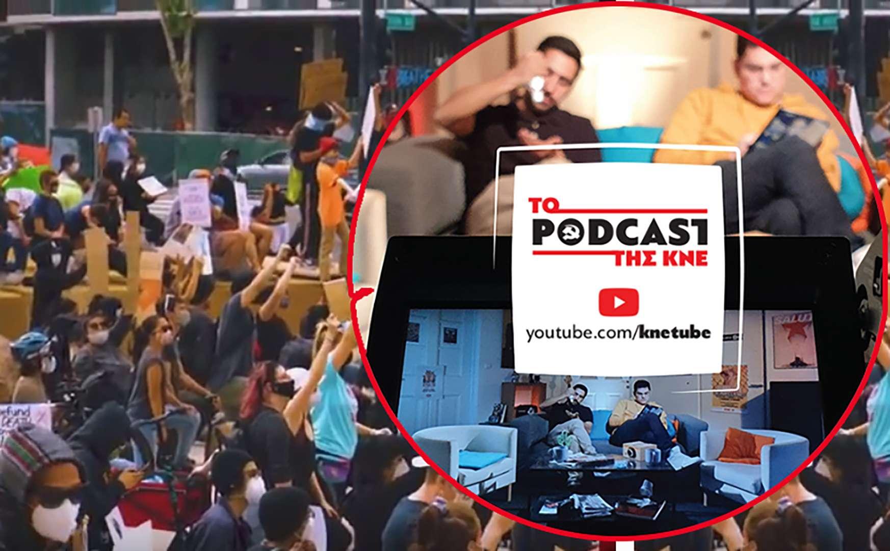 podcast ΚΝΕ