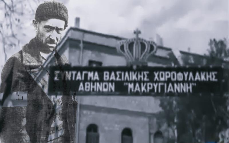 syntagma makrigianni