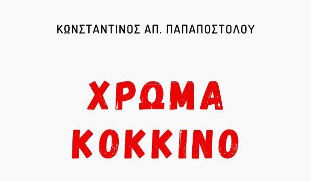 xroma kokkino1