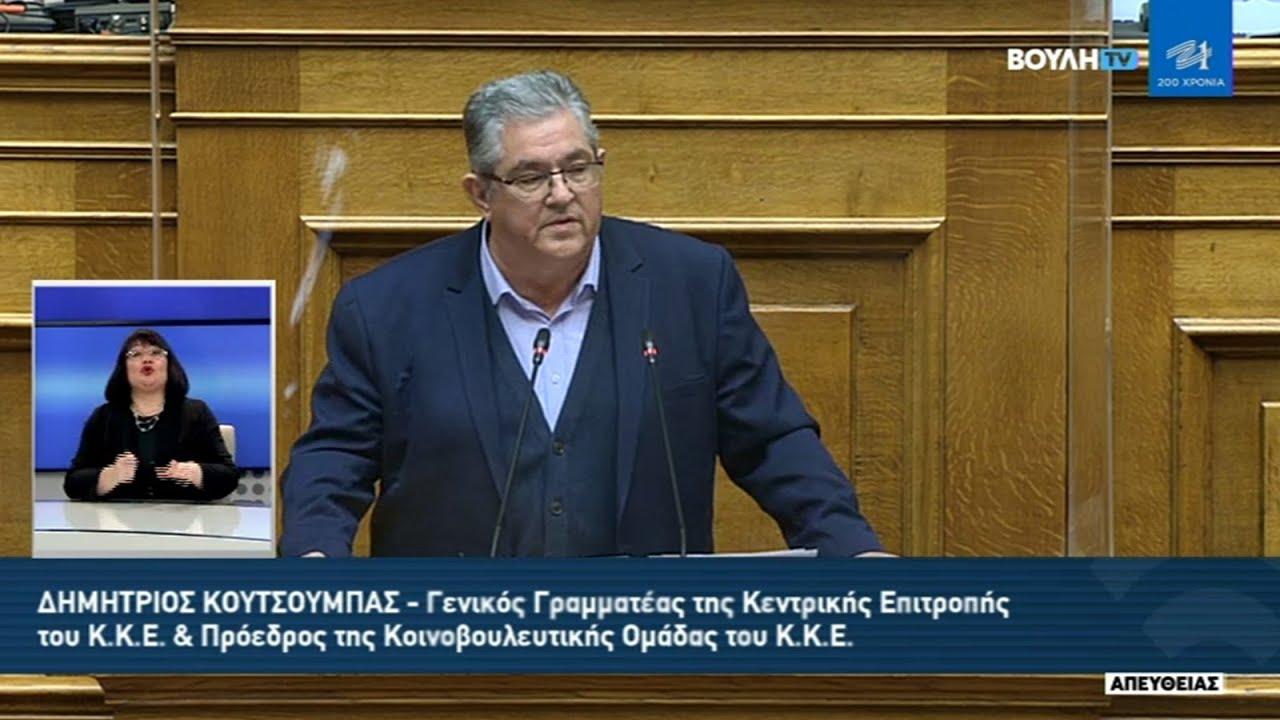 Δ. Κουτσούμπας: Το έγκλημα που γίνεται στην υγεία, στο βωμό του κέρδους, ούτε ξεχνιέται, ούτε παραγράφεται (VIDEO)