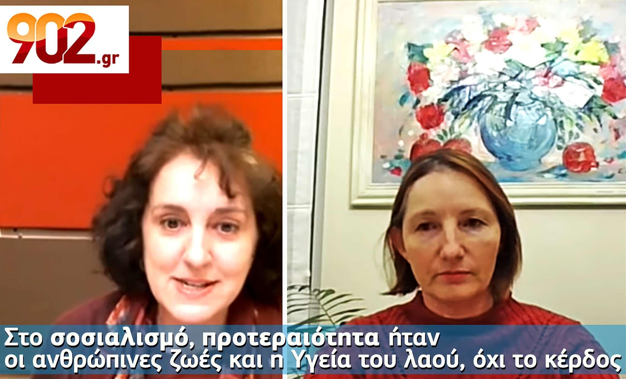 Ελένη Κίργιου Στο σοσιαλισμό προτεραιότητα ήταν οι ανθρώπινες ζωές και η Υγεία του λαού όχι το κέρδος