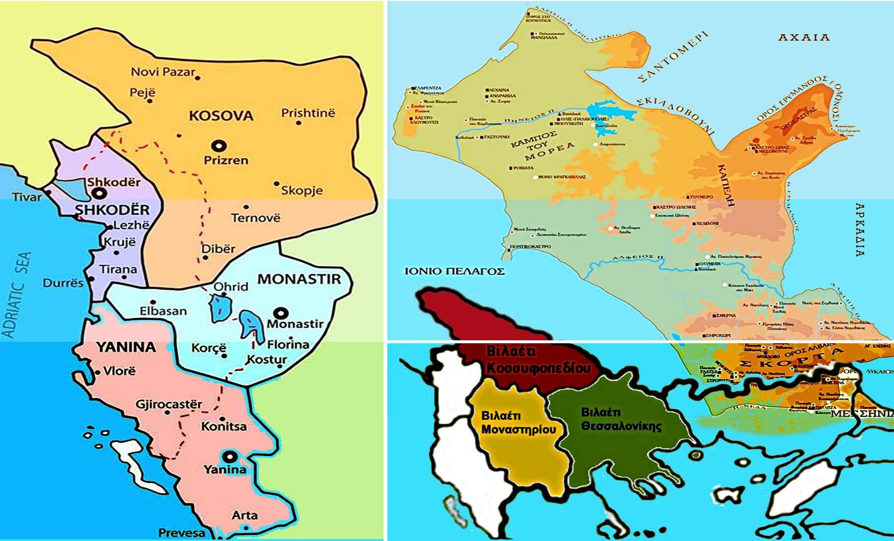 ιδιοκτησία γης στον ελλαδικό χώρο της Οθωμανικής Αυτοκρατορίας