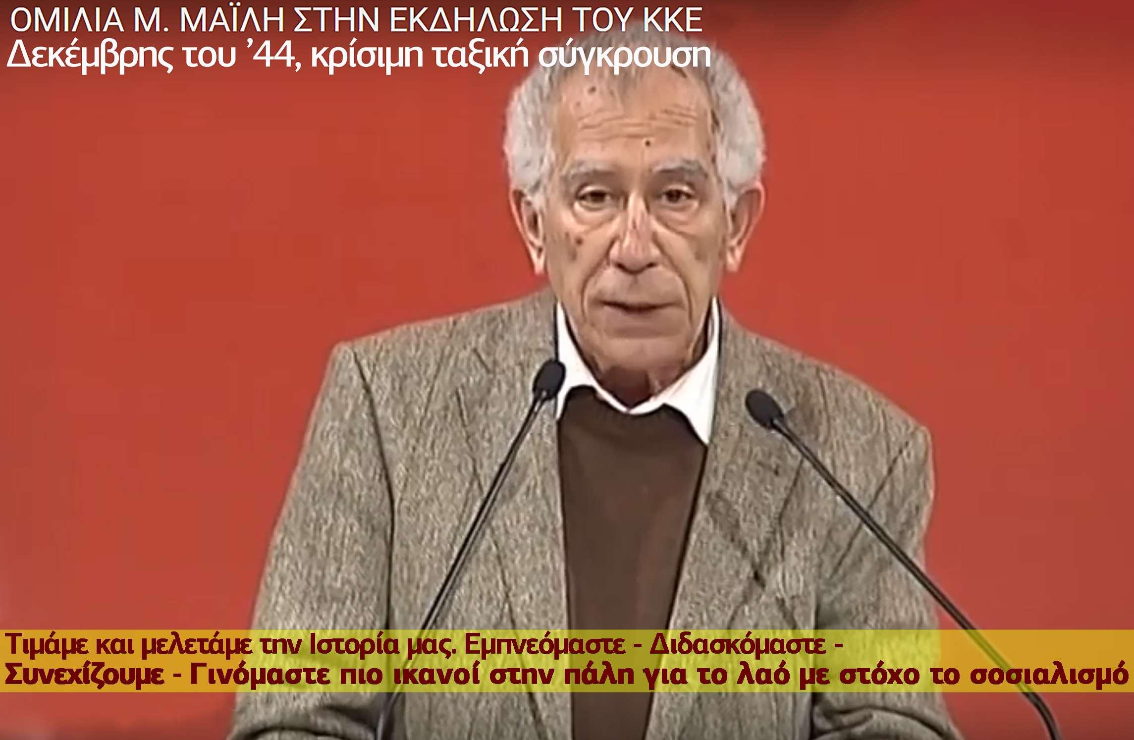 Μάκης Μαΐλης ΚΚΕ