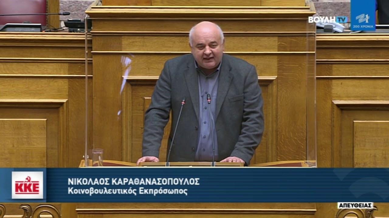 . Καραθανασόπουλος Κουρελόχαρτο θα γίνει η απαγόρευση των συναθροίσεων