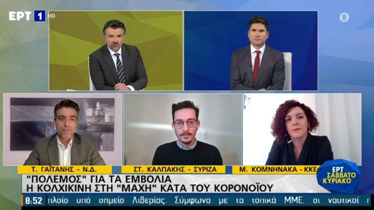 ΤΗΣ Μ. ΚΟΜΝΗΝΑΚΑ ΣΤΗΝ ΕΡΤ1