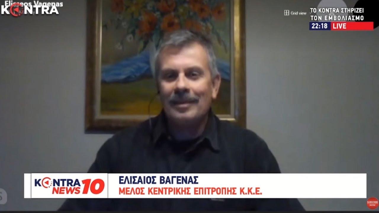 ΤΟΥ Ε. ΒΑΓΕΝΑ ΣΤΟ ΚΟΝΤΡΑ