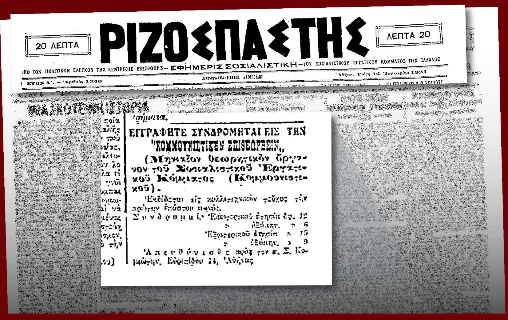 Ριζοσπάστης ΚΟΜΕΠ banner 1921